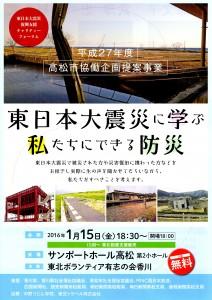 東日本大震災に学ぶ私たちにできる防災