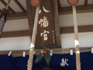 2017誉田八幡宮
